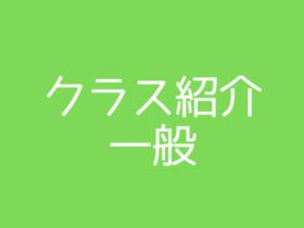 650×330 280x210 - クラス紹介(一般)