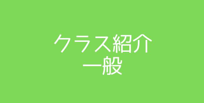 650×330 - クラス紹介(一般)
