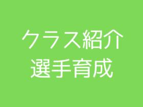 650×330のコピー 280x210 - クラス紹介(選手育成)