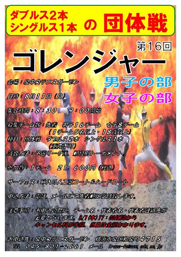 0811 2019 - 2019年8月11日(日)ゴレンジャー≪男子の部・女子の部≫