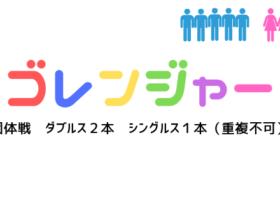 650×330 280x210 - 2019年8月11日(日)ゴレンジャー≪男子の部・女子の部≫