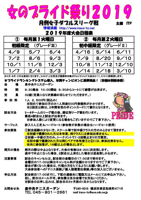 .jpg - 🚺🚺「女のプライド祭り」女子ダブルス (火曜日) 初級/初中級