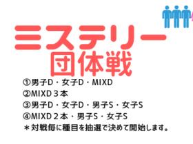 650×330 280x210 - 2019年7月27日(土)ミステリー団体戦
