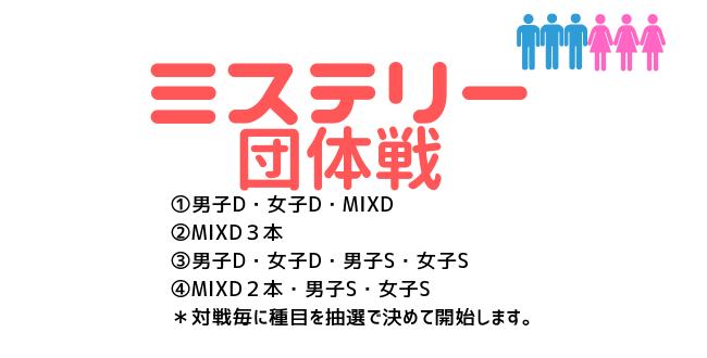 650×330 - 2019年7月27日(土)ミステリー団体戦