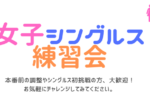 650×330 150x112 - 🚺「女子シングルス練習会」(月曜日・金曜日)