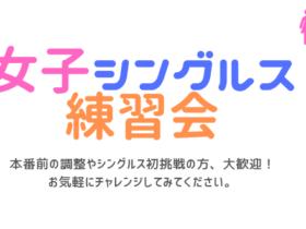 650×330 280x210 - 🚺「女子シングルス練習会」(月曜日・金曜日)