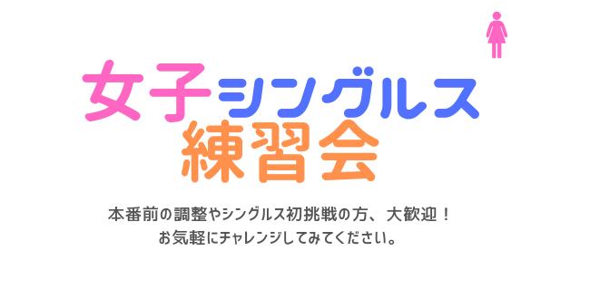 650×330 - 🚺「女子シングルス練習会」(月曜日・金曜日)
