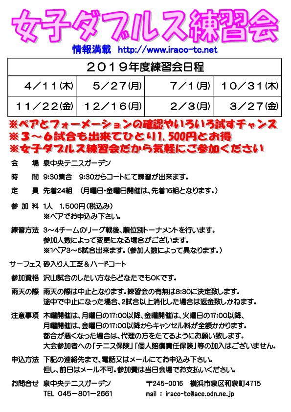 .jpg - 🚺🚺「女子ダブルス練習会」(月曜日・木曜日・金曜日)