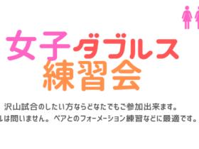 650×330 280x210 - 🚺🚺「女子ダブルス練習会」(月曜日・木曜日・金曜日)