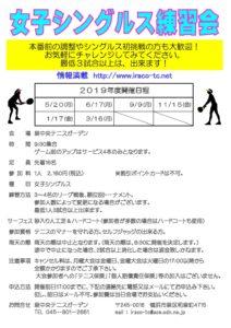 pdf 212x300 - 月例女子シングルス