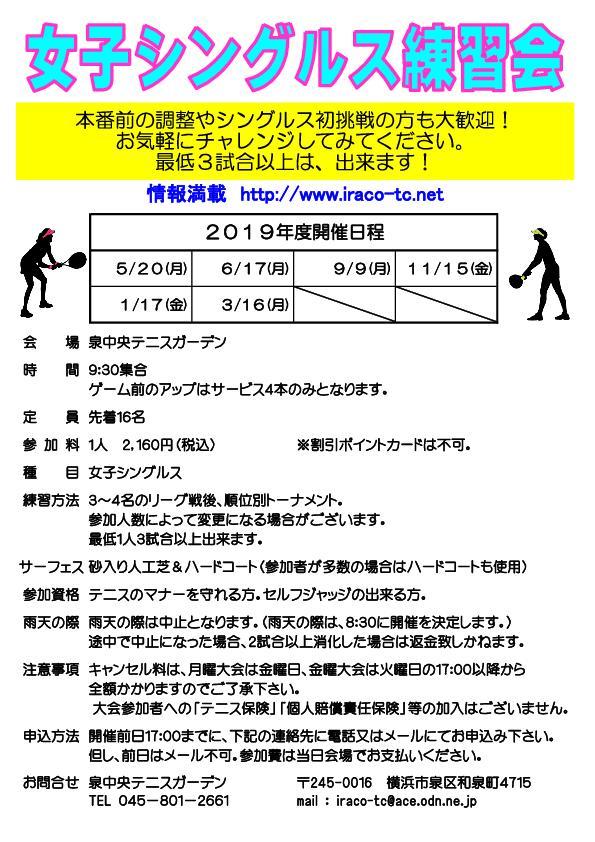 .jpg - 🚺「女子シングルス練習会」(月曜日・金曜日)