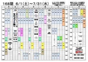 168期シフト 300x212 - 泉中央168期シフト