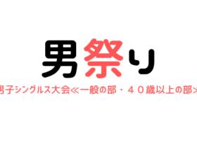 650×330 280x210 - 🚹2019年8月14日(水)2019男祭り 男子シングルス大会≪一般の部・40歳以上の部≫