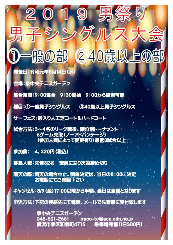 .jpg - 🚹2019年8月14日(水)2019男祭り 男子シングルス大会≪一般の部・40歳以上の部≫
