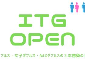 ITG OPEN 280x210 - 2020年9月21日(月祝)ITG OPEN