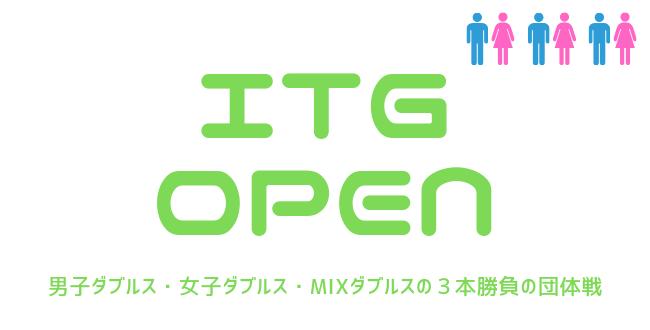 ITG OPEN - 2020年9月21日(月祝)ITG OPEN