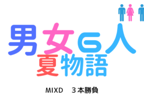 ITG OPEN650×330のコピー 280x210 - 2019年8月12日(月祝)男女6人夏物語