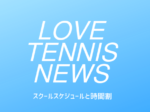 LTN650×330 150x112 - Love Tennis News Vol.42
