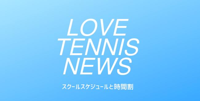 LOVE_TENNIS_NEWS(泉中央テニスガーデンスケジュールシフト表)