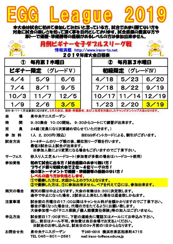 egg - 🚺🚺「EGG League」女子ダブルス (木曜日) ビギナー/初級