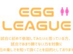 egg650×330 150x112 - 🚺🚺「EGG League」女子ダブルス (木曜日) ビギナー/初級