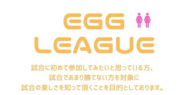 egg650×330 - 🚺🚺「EGG League」女子ダブルス (木曜日) ビギナー/初級