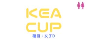 kea650×330 300x152 - 2021年夏の大会情報!(5/20追加)