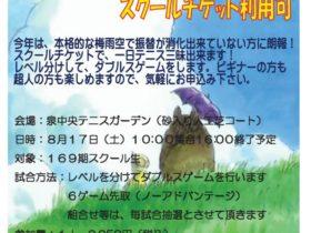 280x210 - 2019年8月17日(土)スクール生ゲーム練習会
