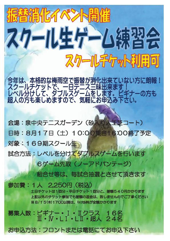 .jpg - 2019年8月17日(土)スクール生ゲーム練習会