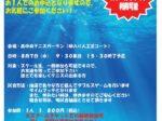 150x112 - 2019年8月7日(水)ダブルス交流会開催