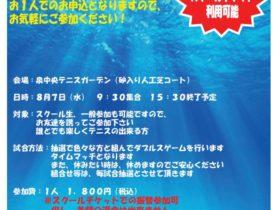 280x210 - 2019年8月7日(水)ダブルス交流会開催