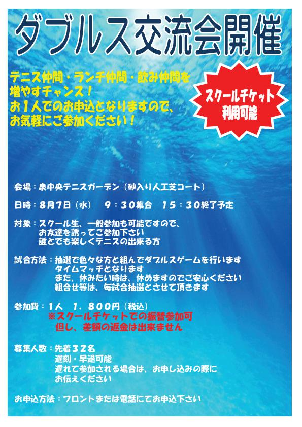 .jpg - 2019年8月7日(水)ダブルス交流会開催