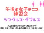 650×330 150x112 - 🚺・🚺🚺「午後の女子テニス練習会」(月・金)