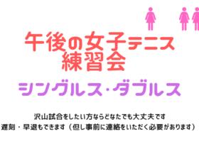 650×330 280x210 - 🚺・🚺🚺「午後の女子テニス練習会」(月・金)