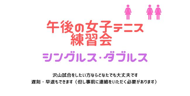 650×330 - 🚺・🚺🚺「午後の女子テニス練習会」(月・金)