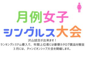 650×330のコピー 280x210 - 🚺「月例女子シングルス大会」(木曜日)