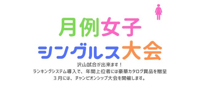 650×330のコピー - 🚺「月例女子シングルス大会」(木曜日)