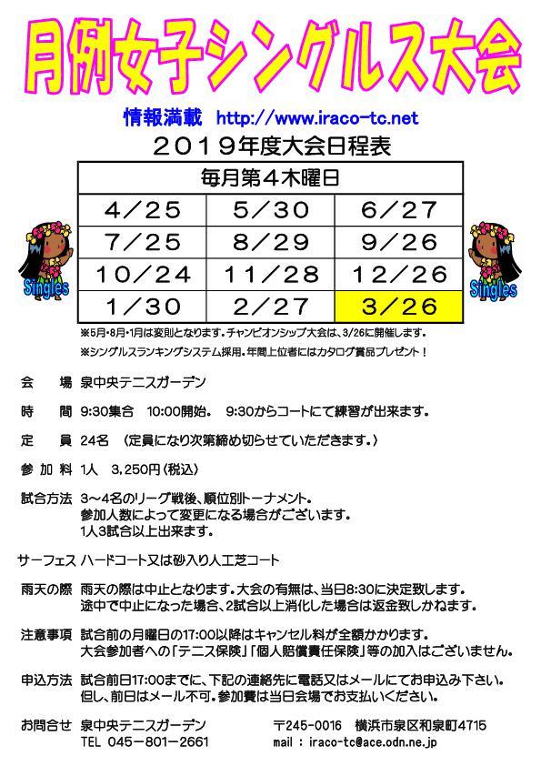 .jpg - 🚺「月例女子シングルス大会」(木曜日)