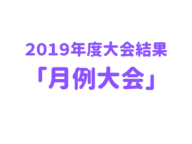 「月例大会」650×330 280x210 - 2019年度大会結果「月例大会」
