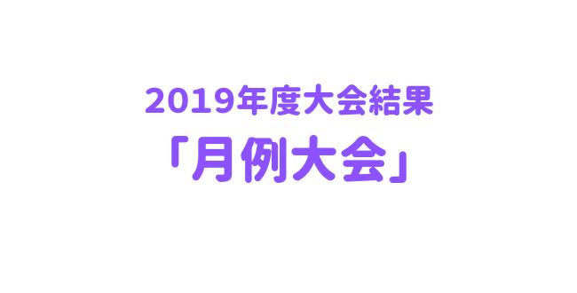 「月例大会」650×330 - 2019年度大会結果「月例大会」