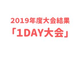 「1DAY大会」650×330 280x210 - 2019年度大会結果「1day大会」
