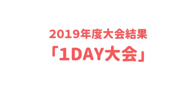 「1DAY大会」650×330 - 2019年度大会結果「1day大会」