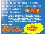 150x112 - 2019年8月10日(土)白黒つけよう団体戦!
