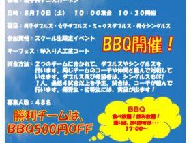 280x210 - 2019年8月10日(土)白黒つけよう団体戦!
