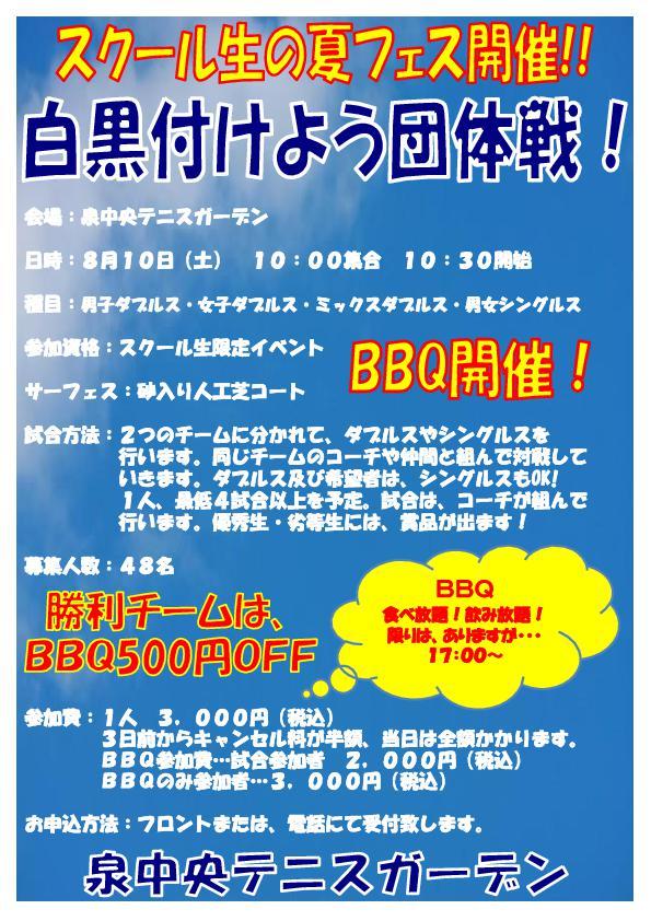 .jpg - 2019年8月10日(土)白黒つけよう団体戦!