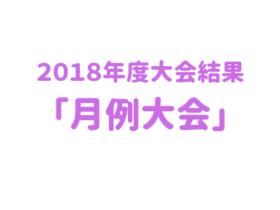 8年度大会結果 「1DAY大会」650×330 280x210 - 2018年度大会結果「月例大会」