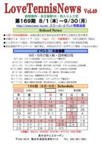 169期LTN pdf 212x300 - 169期LTN