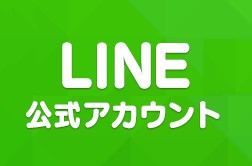 2a38966ecd3177bd01c1c605632dbc9c - LINE公式アカウントはじめました。