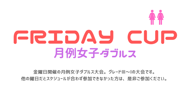 fridaycup650×330 - 🚺🚺「Friday Cup」(金曜日)