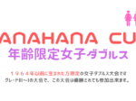 hanahana650×330 150x112 - 🚺🚺「HanaHana Cup」(金)